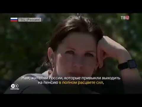 Как пропагандоны Путина объясняют повышение пенсионного возраста