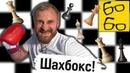 Лучшее единоборство для ботаников — как соединить бокс и шахматы? Шахбокс с Рогалевым и Терениным