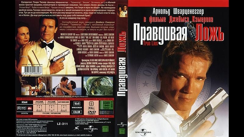 Правдивая ложь (1994) HD В главных ролях: Арнольд Шварценеггер, режиссер:Джеймс Кэмерон