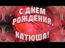 С Днем рождения, Катя, Катюша! Красивая видео открытка