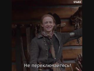 Джон Белл о 4 сезоне
