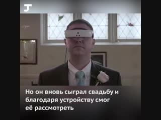 Почти слепой американец увидел свою свадьбу 15 лет спустя с помощью технологий