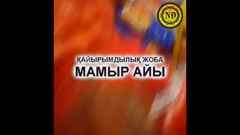 Қайырымдылық / Мамыр айы / Нұрлы Дағуат