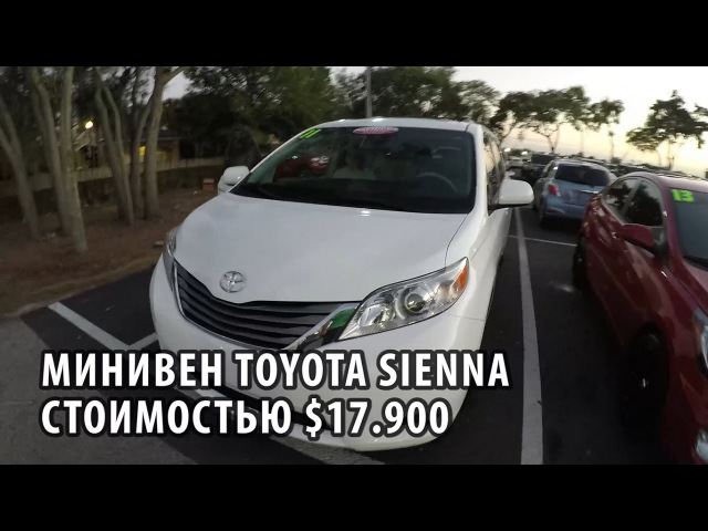 Минивен Toyota Sienna за $17.900!
