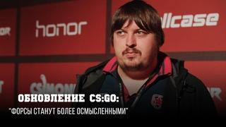 Gambit CS:GO о последнем обновлении: