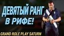 БЕРУ ВСЕХ НА 7-ОЙ РАНГ НА GRAND ROLE PLAY SATURN | SAMP | GTA:SA