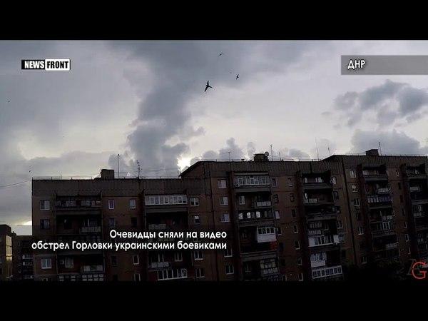 Очевидцы сняли на видео обстрел Горловки украинскими боевиками