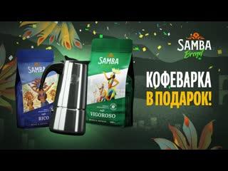Samba cafe brasil подарочный набор