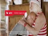 МТС СуперБИТ Дмитрий Нагиев и Дед Мороз