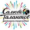 Детские фестивали конкурсы Салют Талантов