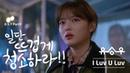 유승우 (Yu Seung Woo) - I Luv U Luv (일단 뜨겁게 청소하라 OST) [Official Video]