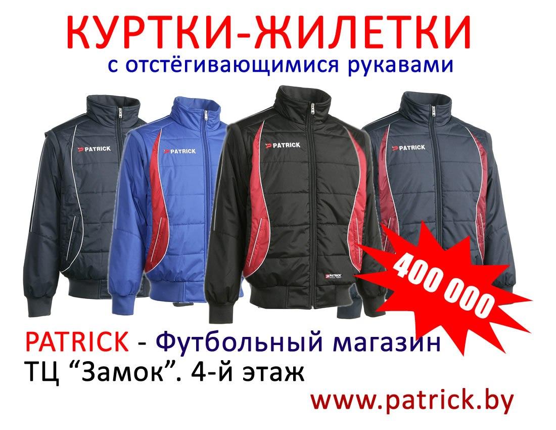 Куртка-жилетка за 400 000 от PATRICK