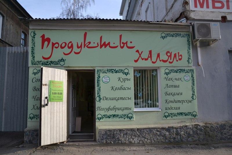 Халяль магазин в Ульяновске