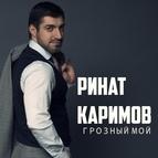 Ринат Каримов альбом Грозный мой