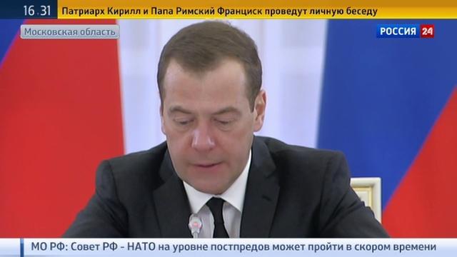 Новости на Россия 24 Медведев Агентство по технологическому развитию поможет находить передовые технологии