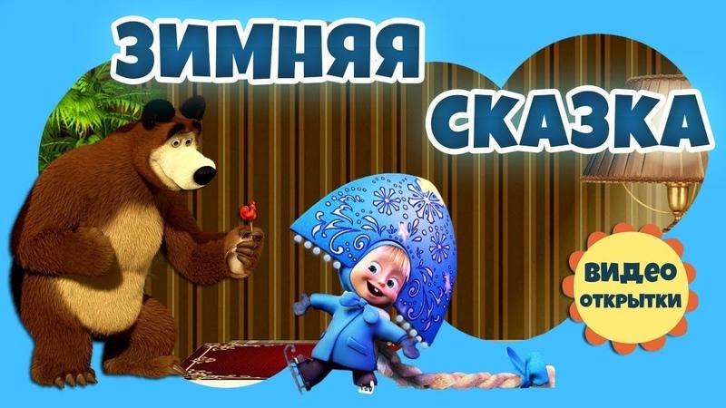 Зимняя сказка с героями м ф Маша и Медведь Книжка раскладушка детский Проект для ProShow Producer