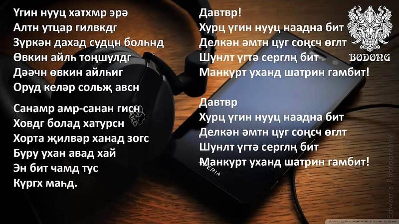 Kalmykia's Rapper BodonG - Ugin naadn