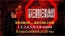 Фильм Бешеная 1 2 3 4 5 6 7 8 серия из 16-ти / Боевик, детектив