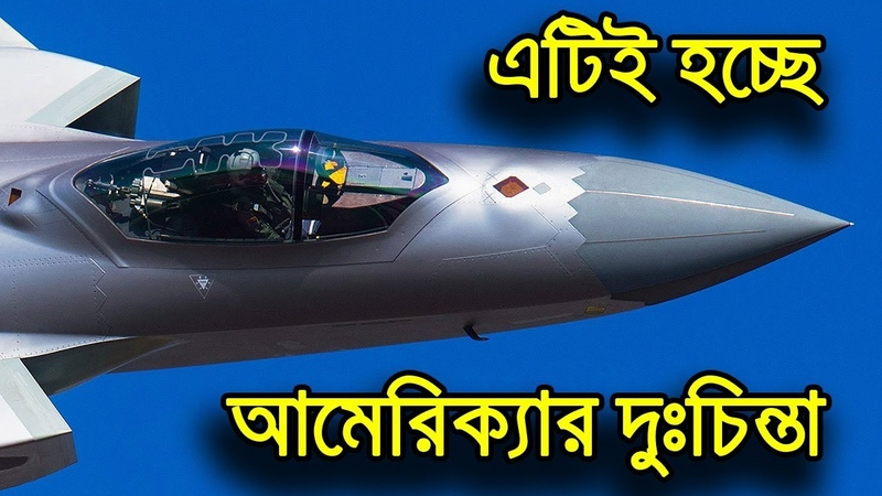 সারা দুনিয়াকে চায়নার চমক | Chinese J-20 Stealth Fighter Jet