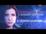 Тайны мира с Анной Чапман. Разоблачение №103. Битва бессмертных (31.05.2013)