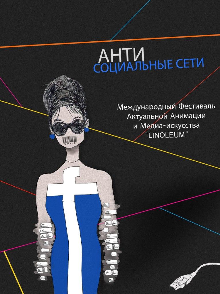 11-й международный фестиваль актуальной анимации и медиа-искусства linoleum, который пройдет