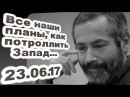 Леонид Радзиховский - Все наши планы, как потроллить Запад 23.06.17