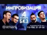 Импровизация Томск 2018