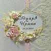 Свадебные товары, аксессуары для свадьбы Магазин