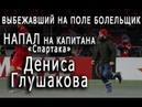 Выбежавший на поле болельщик напал на Глушакова во время матча СПАРТАК 1-2 РАПИД