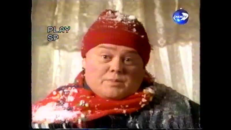 Жизнь с Луи 1 сезон 9 серия Когда Сидер Нолл замерзает Ren TV декабрь 2002 январь 2003