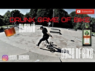DRUNK GAME OF BIKE/ПЬЯНЫЙ ГЕЙМ ОФ БАЙК/GAME OF BIKE