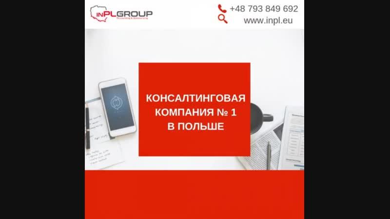 INPL group Accounting Outsourcing Бухгалтерия и аутсорсинг в Польше № 1 в Польше