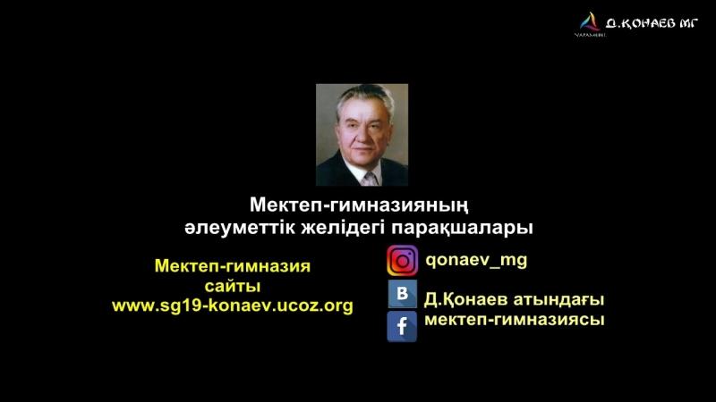 Д.Қонаев атындағы мектеп-гимназиясы
