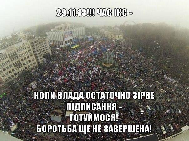Евромайдан будет стоять до импичмента Януковичу: если разойтись - будут репрессии, - Данилюк - Цензор.НЕТ 4403