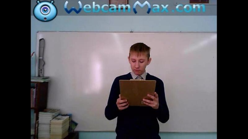 Якимов Никита, 14 лет. Красноармейский р-н, п. Лазурный