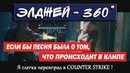 ЭЛДЖЕЙ - 360° - ЕСЛИ БЫ ПЕСНЯ БЫЛА О ТОМ, ЧТО ПРОИСХОДИТ В КЛИПЕ - YAVOR