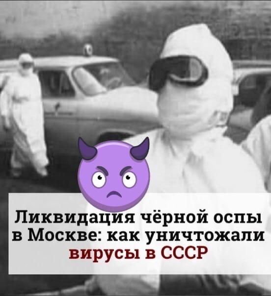 СССР: ЛИКВИДАЦИЯ ЧЕРНОЙ ОСПЫ БЕЗ САМОИЗОЛЯЦИИ! Это произошло ровно 60 лет назад. Правда, тогда над страной нависла угроза посерьезнее коронавируса! В начале 1960-го года из поездки в Индию
