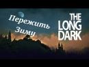 Стрим-Игра The Long Dark. Выживание / Прохождение / НГ/ Пережить Зиму.