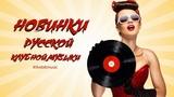 Новинки русской клубной музыки февраль 2019 New russian club music 2019 #4
