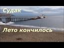 Крым, Судак, лето кончилось.Тучи, чайки, золотоискатель