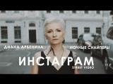 Премьера. Диана Арбенина и Ночные Снайперы - Инстаграм (Street Video)