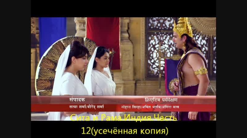 Сита и Рама Индия Часть 12 усечённая копия