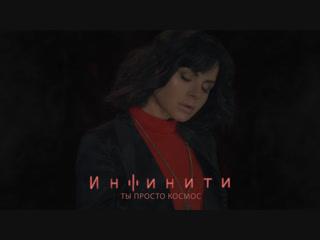 Инфинити - Ты просто космос (lyric video)