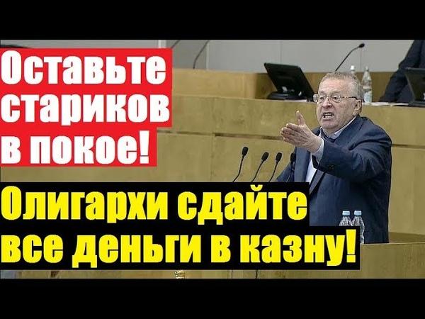 Какие 80 лет Жириновский в ГНЕВЕ! Выступление в ГД против пенсионной реформы.СРОЧНО!