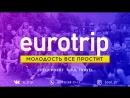 EUROTRIP I сезон Амстердам Берлин Прага