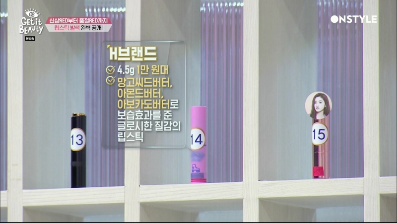 180511 ONSTYLE. Get it beauty 2018. Episode 16. 도연.