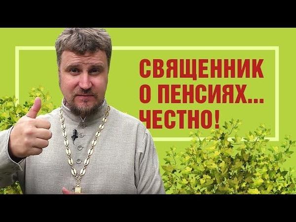Пенсионная реформа   свящ. Нефедов vs свящ. Шевченко