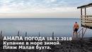 Анапа. Погода 18.12.2018. Купание в море зимой. Пляж Малая бухта
