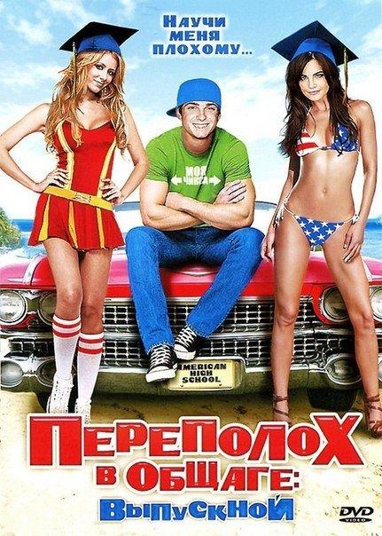 Переполox в общaгe: Bыпycкной (2009)