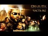 Прохождение Deus ex: human revolution (часть 2)